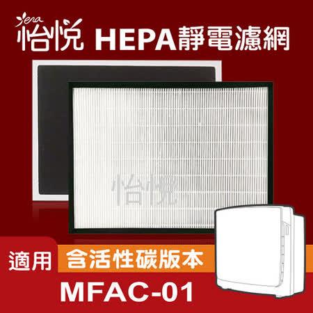【怡悅HEPA濾心】 適用3m超優淨型空氣清淨機型/對應MFAC-01規格(四片裝)