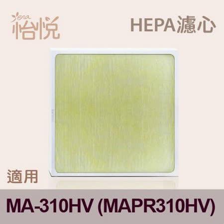 【怡悅HEPA濾心】(三片量販包)適用歌林(kolin)MA-310HV空氣清淨機(MAPR310HV)