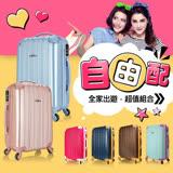 【超值自由選24+20吋】新型PC+ABS輕硬殼行李箱組(活動品)