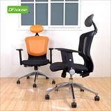 《DFhouse》阿曼達人體工學坐墊電腦椅(2色)