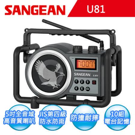 【SANGEAN】 二波段 數位式職場收音機( U81 )