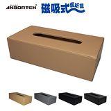 【安伯特】典藏 磁吸式面紙盒(單色款)