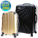 【超值自由選28+20吋】新型PC+ABS輕硬殼行李箱組(活動品)
