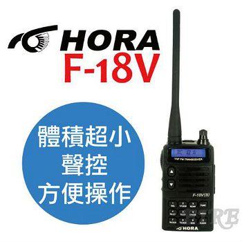 HORA F-18V VHF 業餘無線電對講機 (超值1300mAh 雙鋰電池組)