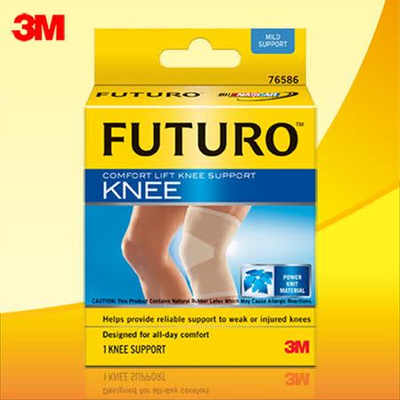 【3M】FUTURO護膝 – 舒適型