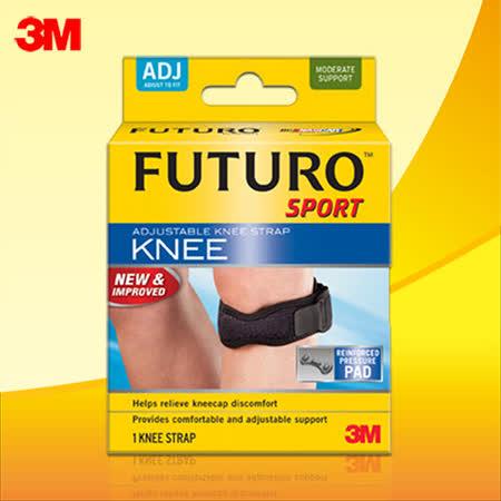 【3M】FUTURO護膝 – 可調式髕骨加壓帶