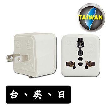 松井流 萬用轉接插頭CHH-06 台美日