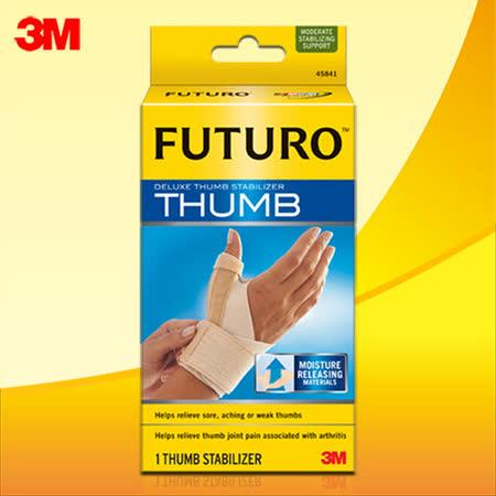【3M】FUTURO護腕 – 拇指支撐型