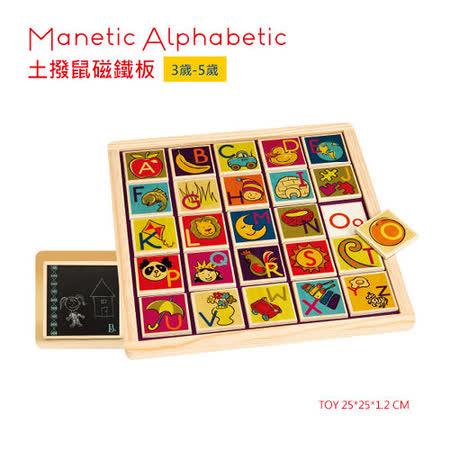 【美國B.Toys感統玩具】土撥鼠磁鐵板