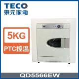 TECO東元 5公斤乾衣機(QD5568NA)