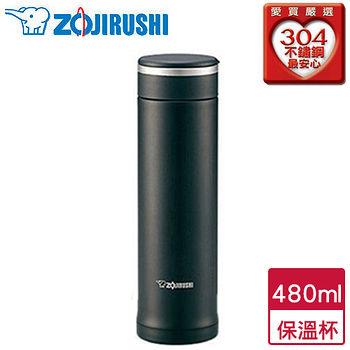 象印ZOJIRUSHI 不鏽鋼可分解杯蓋保溫杯-黑(480ml)SM-JA48