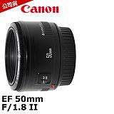 CANON EF 50mm F1.8 II 鏡頭(公司貨).-送52mm濾鏡+拭鏡筆+大吹球清潔組
