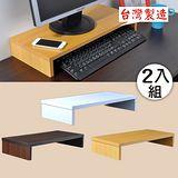 台灣製 日式防潑水桌上架/螢幕架/置物架(2入)(可選色)