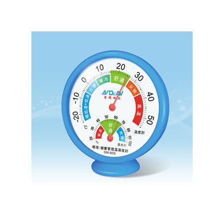 Dr.AV GM-80S 環境/健康管理溫濕度計