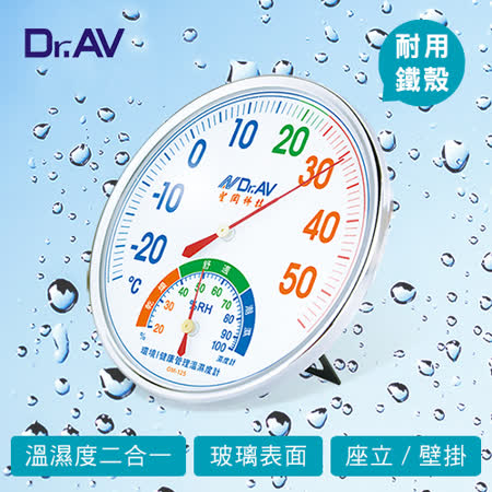 Dr.AV GM-125 環境/健康管理溫濕度計