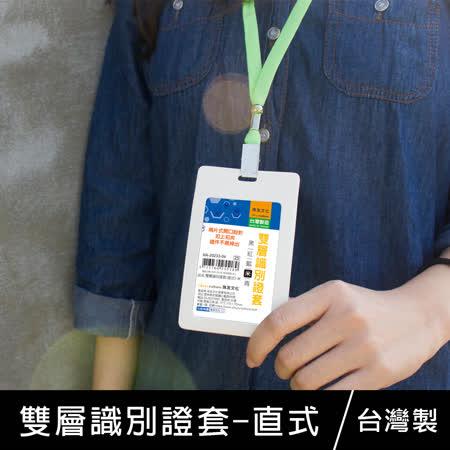 珠友 NA-20033 直式雙層識別證套/識別證件套/出入証套/工作證套,可用於車票卡/悠遊卡/識別證/信用卡套