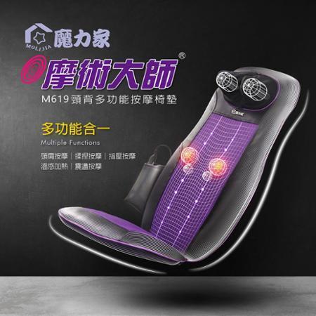 【魔力家】摩術大師頸背多功能按摩椅墊(按摩機/按摩器/按摩墊)