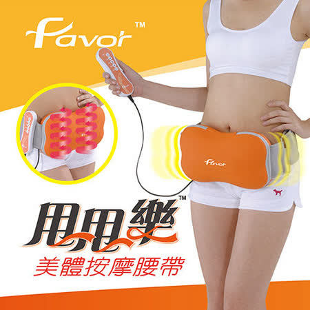 【Favor】甩甩樂 美體按摩腰帶(動動機/抖抖機/抖動機/美腰機/美腰帶/按摩機/搖擺運動機)