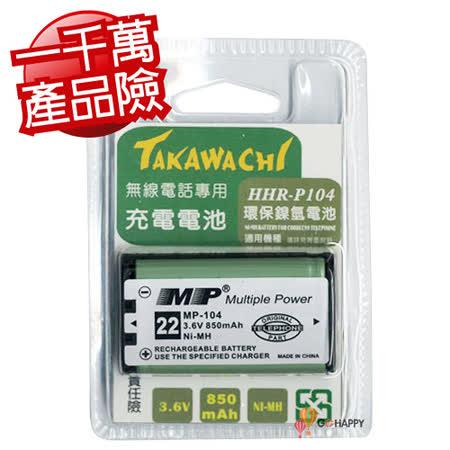 《Panasonic》 國際牌無線電話副廠電池相容於 (HHR-P104)