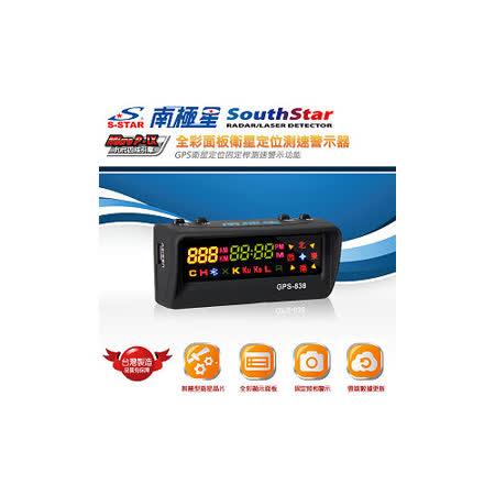 南極星 GPS-838 GPS衛星定位測速警示器