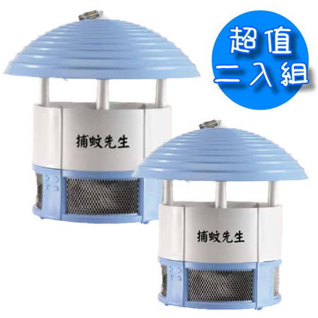 【補蚊先生】吸入式環保捕蚊燈 YS-888 讓蚊子OUT 超值二入組
