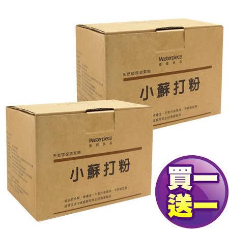 【買一送一】JoyLife 天然環保小蘇打粉清潔劑2kg超值量販包