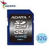 威剛ADATA 32GB Premier SDHC UHS-I 記憶卡(CL10)