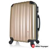 【Allez Voyager】旅遊精靈28吋PC輕量行李箱(土豪金)