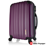 【Allez Voyager】旅遊精靈28吋PC輕量行李箱(夢幻紫)
