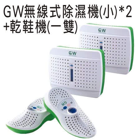 GW無線式除溼機(小) E-333*2+GW無線式乾鞋機(一雙)E-150