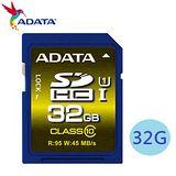 威剛ADATA 32GB Premier Pro SDHC UHS-I 記憶卡(CL10)