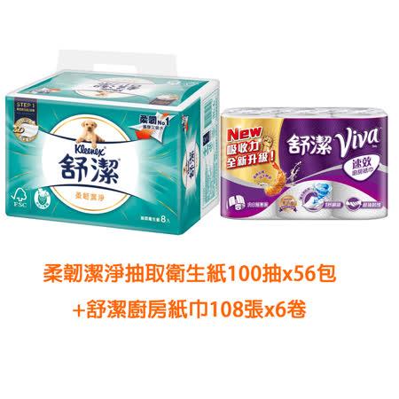 【舒潔】特級舒適抽取衛生紙100抽x56包+舒潔大尺寸家用紙巾-60張x6卷(大尺寸)/箱