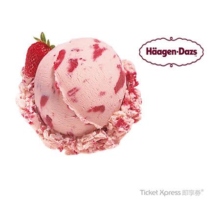Haagen-Dazs冰淇淋單球乙份電子禮券