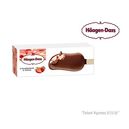 Haagen-Dazs雪糕乙份電子禮券