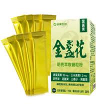 《珍果》金盞花萃取物明亮細粒包+海藻DHA-PS強化配方(效期至2017.10.14)