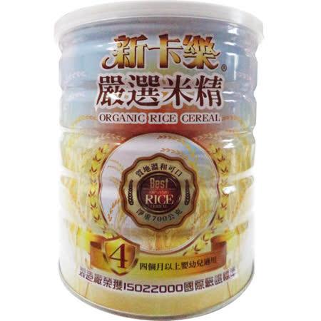新卡乐Xin-Ka-le 严选米精700g/1罐