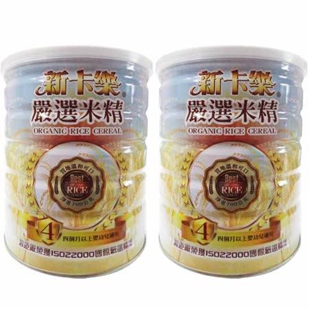 新卡乐Xin-Ka-le 严选米精700g/2罐