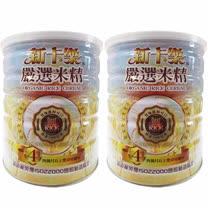 新卡樂Xin-Ka-le 嚴選米精700g/2罐
