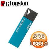 Kingston金士頓 DTM30 USB3.0 32GB 隨身碟