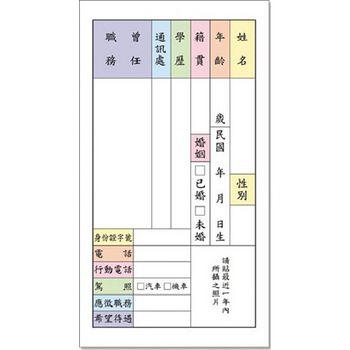 48k簡式履歷表(彩色版)PP-48008