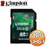 Kingston金士頓 32GB SDHC Class10 記憶卡《綠卡》