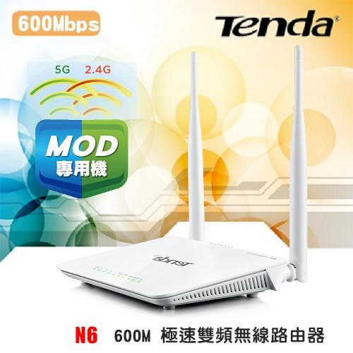 Tenda N6 600M 極速雙頻無線路由器