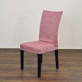 格藍傢飾--梅莉莎彈性魔術椅套-粉(2入)