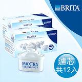 【德國BRITA】MAXTRA八週長效濾芯_十二入裝