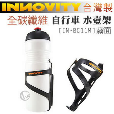 INNOVITY 台灣製 超輕量 全碳纖維 自行車 水壺架 [IN-BC11M] 霧面