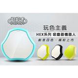 趴趴走第二代HEX機器人吸塵器(RV1HEX)