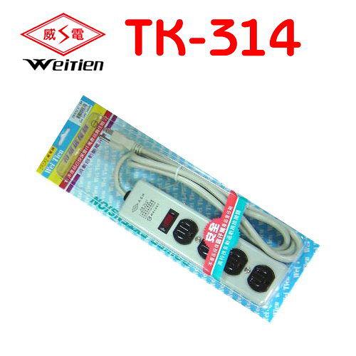 威電牌 鐵殼 1*4P 電腦延長線 TK-314 (15尺)