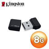 Kingston金士頓 DTMCK 8GB 隨身碟