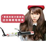【PS Mall】台灣保固K 迷你專業離子夾32 (H238)