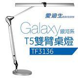 奇異 銀河系T5雙臂檯燈TF-3136 全電壓